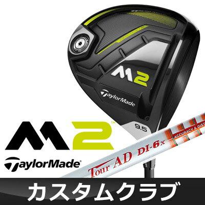 【メーカーカスタム】 TaylorMade [テーラーメイド] M2 2017 ドライバー TourAD DI カーボンシャフト [日本正規品] 2017年モデル!飛距離性能と寛容性が高まった新・M2!