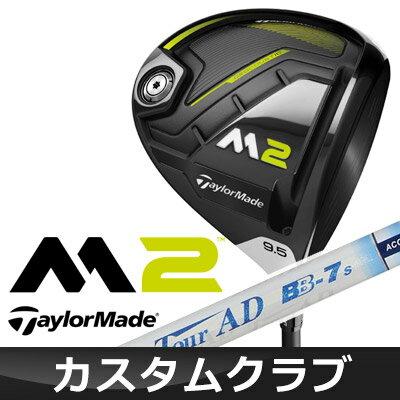 【メーカーカスタム】 TaylorMade [テーラーメイド] M2 2017 ドライバー TourAD BB カーボンシャフト [日本正規品] 2017年モデル!飛距離性能と寛容性が高まった新・M2!☆セール☆