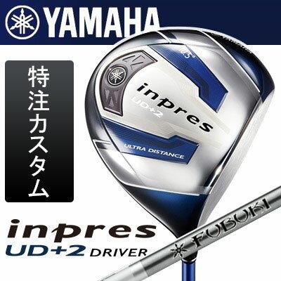 【カスタムオーダー】YAMAHA[ヤマハ] inpres インプレス UD+2 ドライバー FUBUKI Ai カーボンシャフト 2017モデル!安心の正規取扱い店でメーカーカスタム