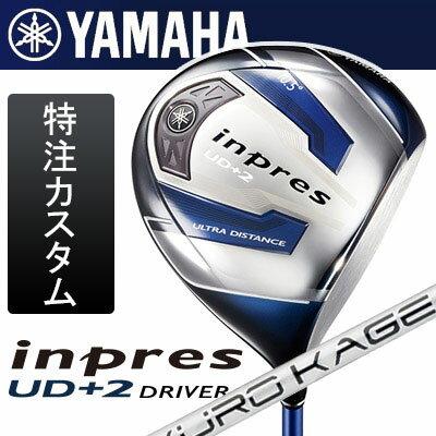 【カスタムオーダー】YAMAHA[ヤマハ] inpres インプレス UD+2 ドライバー KUROKAGE XT カーボンシャフト 2017モデル!安心の正規取扱い店でメーカーカスタム