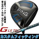 【カスタムフィッティング】PING [ピン] G LS TEC ドライバー ATTAS 6STAR カーボンシャフト [日本正規品]