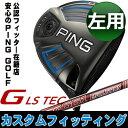 【カスタムフィッティング】PING [ピン] G LS TEC ドライバー 【左用】 Speeder EVOLUTION III カーボンシャフト [日本正規品]