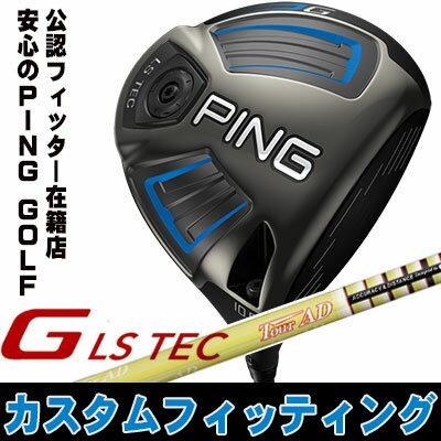 【カスタムフィッティング】PING [ピン] G LS TEC ドライバー TourAD MJ カーボンシャフト [日本正規品] PING公認フィッター在籍店でカスタムフィッティング