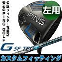 【カスタムフィッティング】PING [ピン] G SF TECドライバー 【左用】 ATTAS 6STAR カーボンシャフト [日本正規品]