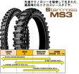 MICHELIN Starcross MS3 90/100-16 51M TT Rear【02P27May16】