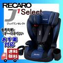 【あす楽対応】RECARO J1 Select (レカロ ジェイワン セレクト) シートカラー:メトロブルー(青黒)(RC370.552)【チャイルドシート】