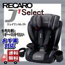 【あす楽対応】RECARO J1 Select (レカロ ジェイワン セレクト) シートカラー:ヘイズグレー(灰黒)(RC370.559)【チャイルドシート】