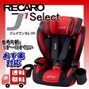 【あす楽対応】RECARO J1 Select (レカロ ジェイワン セレクト) シートカラー:カーディナルレッド(赤黒)(RC370.551)【チャイルドシート】