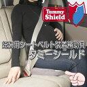 【11月中旬以降入荷予定】【送料無料】妊婦用 シートベルト装着補助具 タミーシールド
