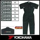 ヨコハマ 半袖スタンダードスーツ ブラック(CA949) 【ワークウェア】 YOKOHAMA 半袖ツナギ 作業服