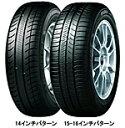 MICHELIN ENERGY SAVER+(プラス) 185/55R16 【185/55-16】 【新品Tire】