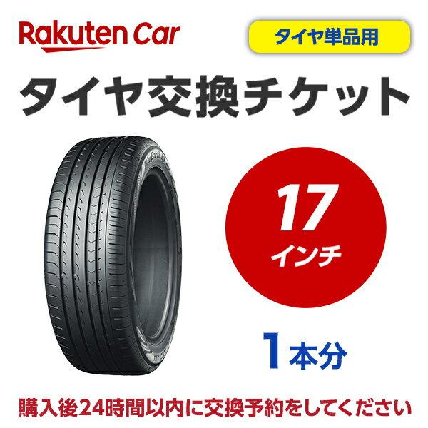 タイヤ交換(タイヤの組み換え) 17インチ -【 1本】 バランス調整込み