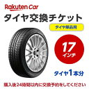 タイヤ交換(タイヤの組み換え) 17インチ - バランス調整込み ※ 必ずタイヤと同時に購入してください※ 24時間以内にお客様自身で予約必要です