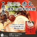【おうちでIPPUDO】一風堂 赤丸 コクと深みのとんこつラーメン1食『豚骨 福岡博多 高
