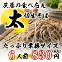 太切り生そば6人前1kg『蕎麦 業務用 信州直送 田舎』4,000円以上で送料無料