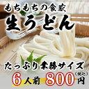 生うどん6人前1.1kg『生麺 業務用 信州直送』4,000円以上で送料無料