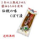 【送料無料】くぼて漬 5点セット もろみ漬 国産 漬物 二反田醤油本店
