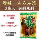 【送料無料】讃岐 もろみ漬 200g×2袋 国産 漬物 香川 マルカ食品