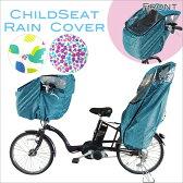 自転車 チャイルドシート レインカバー フロント(前乗せ)入園準備 雨の日の登園・おでかけに 風防防寒 雨よけに 子供乗せ おしゃれザジーザップス オレンジボンボン プチアンジェリーナ