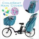 再入荷しました!自転車チャイルドシート レインカバー リア(後ろ乗せ)入園準備 雨の日の登園・おでかけに 風防防寒 雨よけに 子供乗せ おしゃれザジーザップス ...