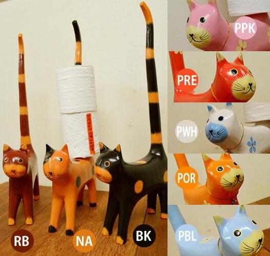 バリ 雑貨 アジアン ♪しっぽネコのトイレットペーパーホルダー(各8色)♪ 【送料無料】【YAYAPAPUS】 猫 ねこ 置物 オブジェ グッズ 収納 木製 ナチュラル雑貨