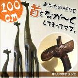 アジアン 雑貨 バリ ♪ブラウンキリン100cm♪ 【】【10P01Feb15】 置物 オブジェ 木製 キリン 新生活応援