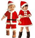 【翌日発送】サンタ コスプレ 子供 女の子 男の子キッズベビー服クリスマス サンタク