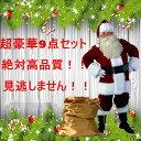 【一部サイズ翌日発送】サンタ コスプレ【メンズ サンタクロース 衣装 豪華9点セット】クリスマス コスチューム 男性用 サンタの服 服 仮装グッズ コスプレ大きいサイズ 大人用 クリスマスプレゼント