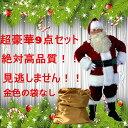 【割引中】【翌日発送】サンタ コスプレ【メンズ サンタクロース 衣装 豪華9点セット】クリスマス コ