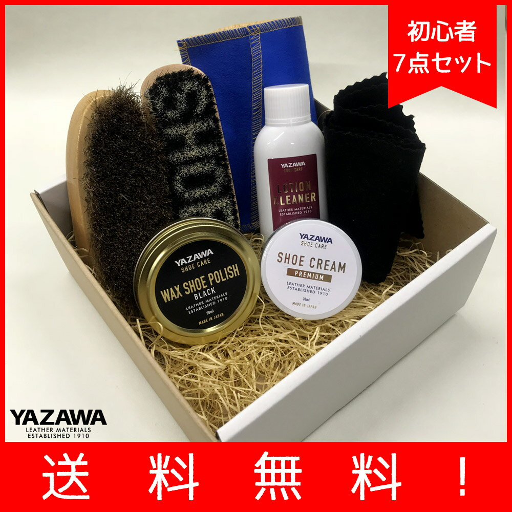 YAZAWA シューケア7点セット 靴磨きセット