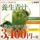 やずやの養生青汁(粉末タイプ・ハーフサイズ)やずやの養生青汁は、大分県産大麦若葉を使用した、ゴクゴク飲める抹茶風味の美味しい青汁です。