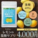【やずや公式】【送料無料】やずやのレモンの葉酸サプリ