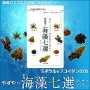 【送料無料】やずやの海藻七選バランスもパワーも欲しいならミネラル×フコイダンの力!食物繊維、アルギン酸も摂れる!