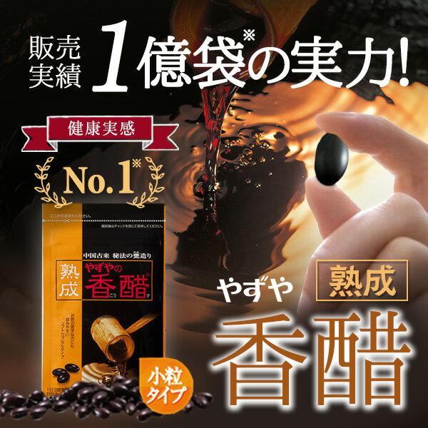 【やずや公式】【送料無料】熟成やずやの香醋(小粒タイプ)93球入り飲み続けたいお酢の健康食…...:yazuya:10000073
