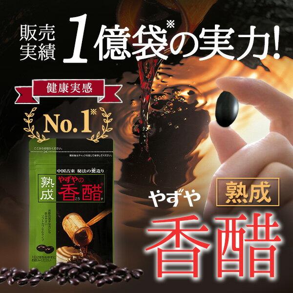【やずや公式】【送料無料】熟成やずやの香醋(430mg×62球)飲み続けたいお酢の健康食品…...:yazuya:10000075