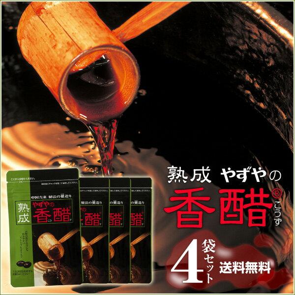 やずや公式送料無料熟成やずやの香醋(430mg×62球)4袋セット飲み続けたいお酢の健康食品No1(