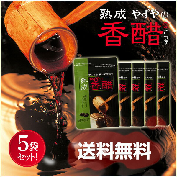 やずや公式送料無料熟成やずやの香醋(430mg×62球)5袋セット飲み続けたいお酢の健康食品No1(