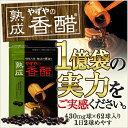 熟成やずやの香醋(430mg×62球)