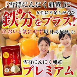 【やずや公式】【送料無料】雪待にんにく卵黄プレミアム女性のためのにんにくサプリメント 青森県産のブランド「にんにく」と「卵黄」で、力強く応援!不足しがちな鉄分も一緒に補えます。(栄養機能食品<鉄>/ニンニク/卵/ニンニク卵黄)【02P03Dec16】