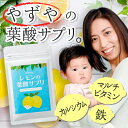 【やずや公式】レモンの葉酸サプリ 約1ヵ月分...