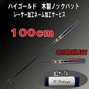 【レーザーネーム加工サービス】ハイゴールド 木製ノックバット 長さ:100cm 上級者(外野ノック)向け (kb-100)