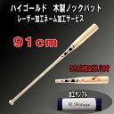 【レーザーネーム加工サービス】ハイゴールド 木製ノックバット 長さ:91cm (kb-105)