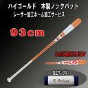 【レーザーネーム加工サービス】ハイゴールド 木製ノックバット 長さ:93cm 上級者(外野ノック)向け (kb-93ar)