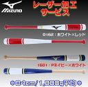 【レーザー加工 限定モデル】 ミズノ mizuno 打撃可 木製 トレーニングバット 1CJWT018 一般用 大人用 ギア 記念品 野球 バット