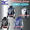 ミズノ ビクトリーステージ グラウンドコート グラコン 防寒 保温 野球 mizuno 52WM323 ウェア