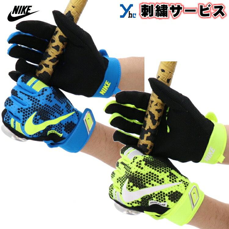 刺繍サービスネコポス配送ナイキNikeバッティング手袋一般用VAPORELITEPRO30GB041