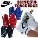 ナイキ NIKE バッティング手袋 バッティンググローブ 両手用 フォースエッジ FORCE EDGE ba1013 2019 レッド ロイヤル ブラック ホワイト
