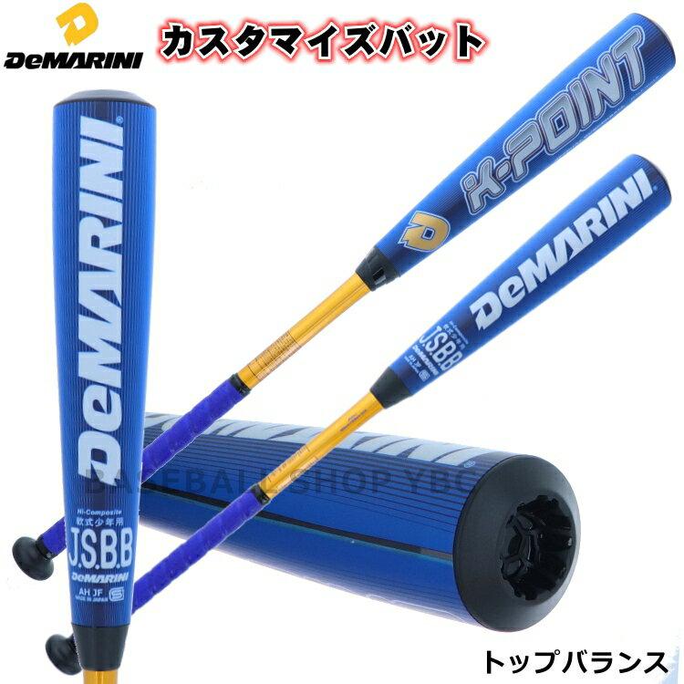 カスタマイズディマリニ少年軟式用バットケーポイントトップバランス野球バットJ球対応K-POINT20