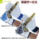 【刺繍サービス ネコポス配送可】SSK バッティンググローブ バッティング手袋 刺繍 両手用 プロエッジ EBG5000W