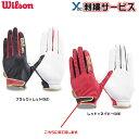 【ネコポス配送】ウィルソン 野球 ディマリニ 守備用手袋 左手右投用 手袋 刺繍 サービス(wtafg03)